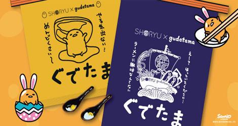 Gudetama shoryu 470x250