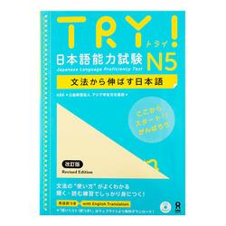 Try jlpt n5