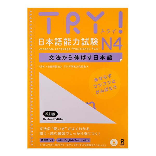 TRY! Japanese Language Proficiency Test N4 Textbook, 554 g