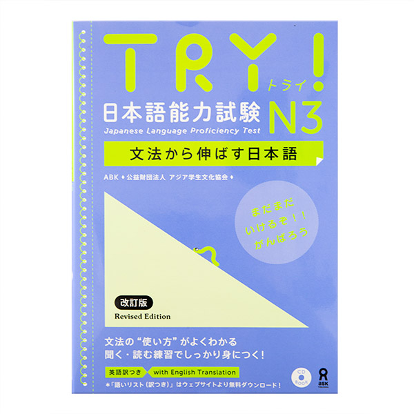 TRY! Japanese Language Proficiency Test N3 Textbook, 505 g