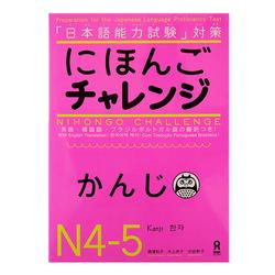 10123 nihongo challenge kanji jlpt n4 n5