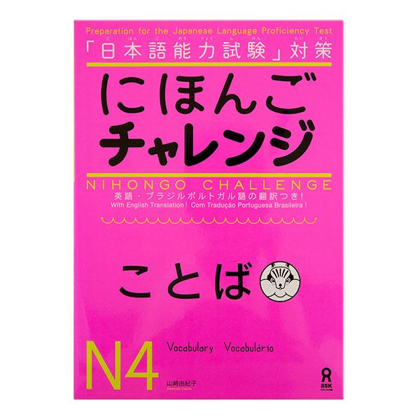 10124 nihongo challenge vocabulary jlpt n4
