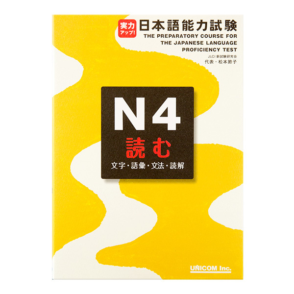 10132 jitsuryoku up jlpt n4 reading