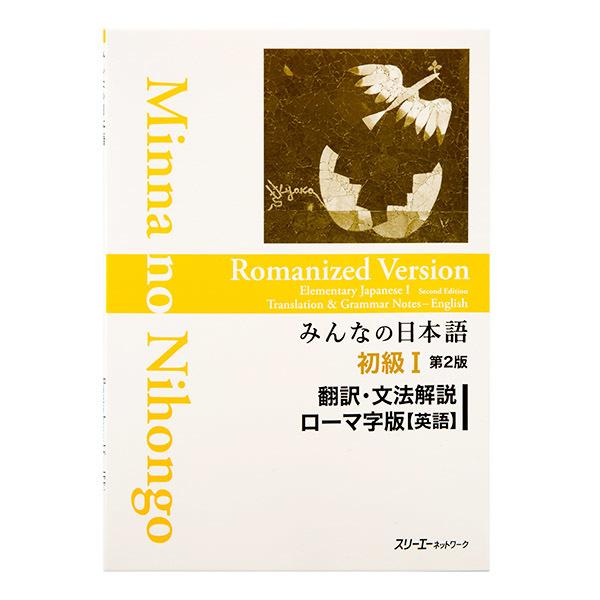 10135 minna no nihongo i grammar notes romanized