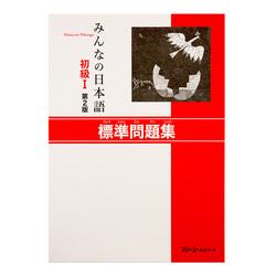10137 minna no nihongo i practice questions