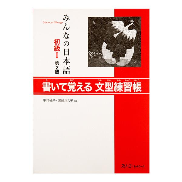 10138 minna no nihongo sentence patterns