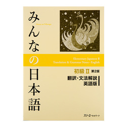 10143 minna no nihongo ii grammar notes