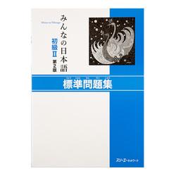 10144 minna no nihongo ii practice questions