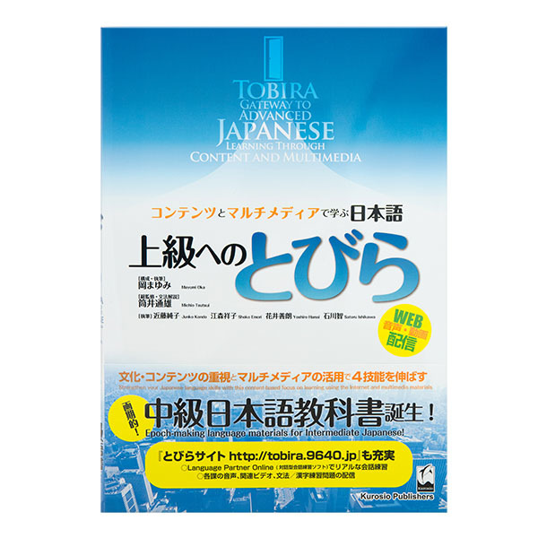 10154 tobira gateway textbook