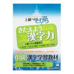 10155 tobira gateway kanji