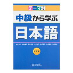 10157 theme based intermediate japanese
