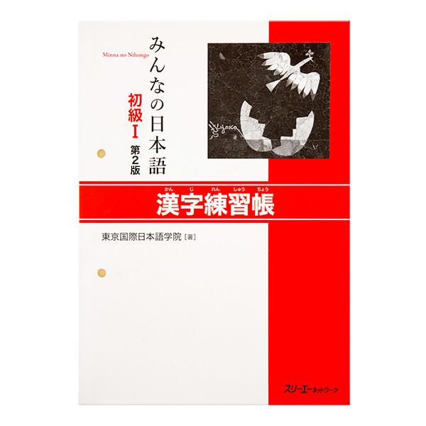 5747 minna no nihongo i kanji workbook