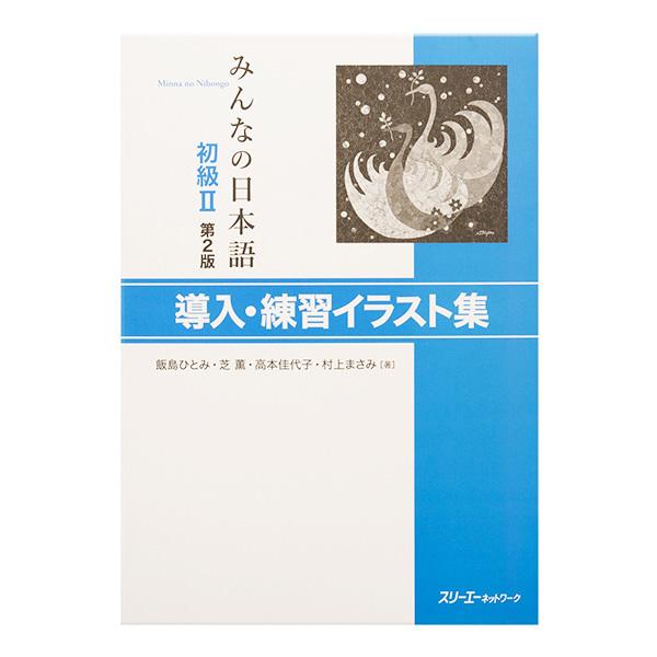 10187 minna no nihongo practice images