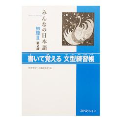 10190 minna no nihongo sentence practice workbook