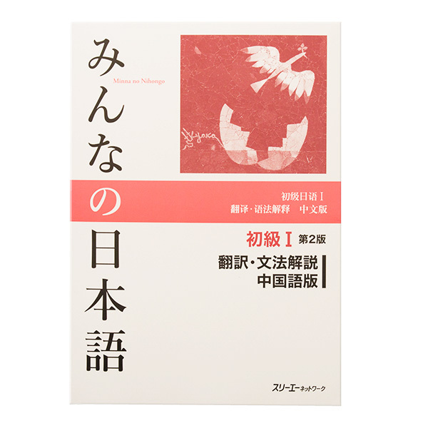 10194 minna no nihongo translation chinese