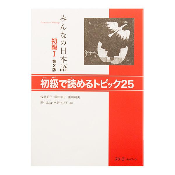 10195 minna no nihongo reading comprehension workbook