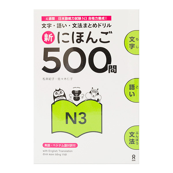 New Japanese 500 Questions for Japanese Language Proficiency Test N3,