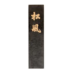 Calligraphy stone 2