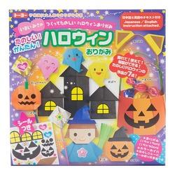 10204 halloween origami front