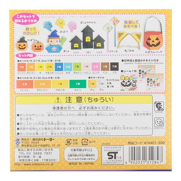 10204 halloween origami back