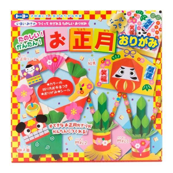 10677 new year origami main