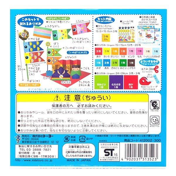 10995 koinobori origami bac