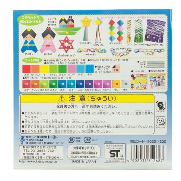 10997 tanabata origami back