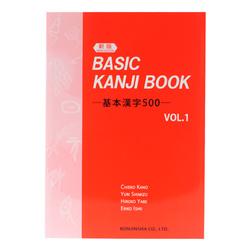 19 basic kanji book 1