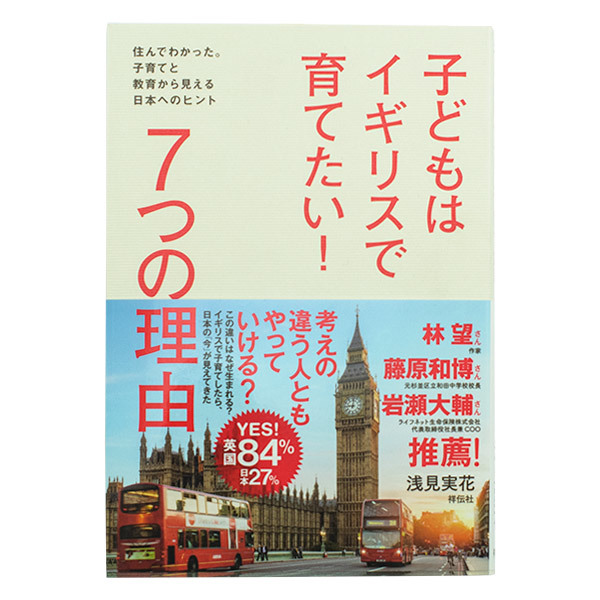 11077 raise kids japan guide book