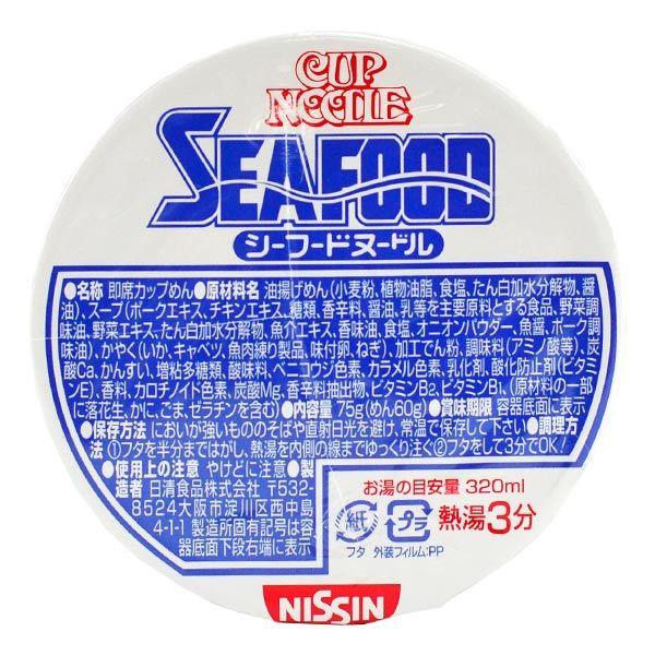 5387 nissin seafood ramen top