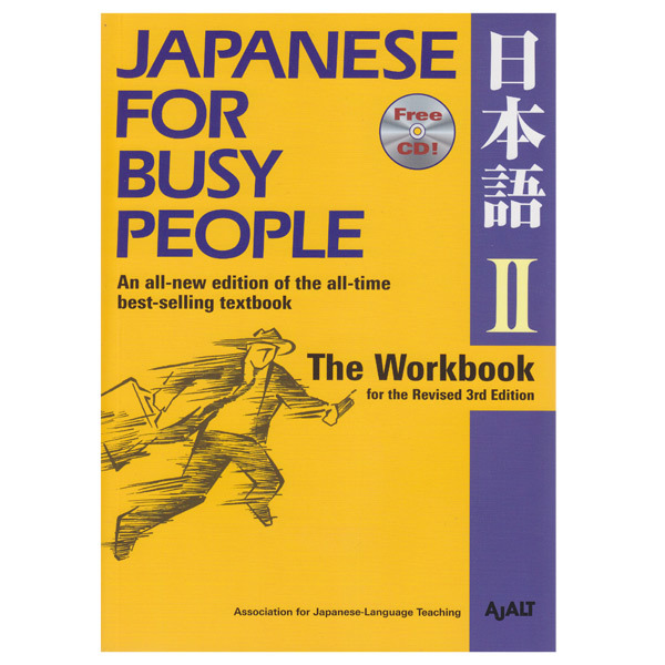 82 japanese for busy people wo