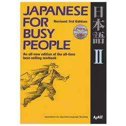 2020 japanese for busy people 3r