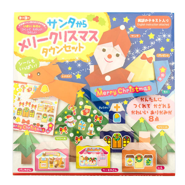 13522 toyo origami christmas high street