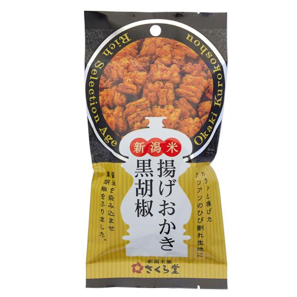 13742 sakurado black pepper soy sauce rice crackers