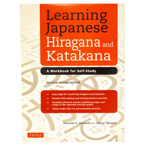 14077 learning japanese hiragana and katakana workbook