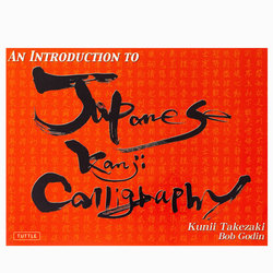 14065 an introduction to japanese kanji calligraphy book