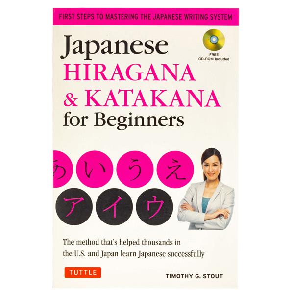 14069 japanese hiragana and katakana for beginners book