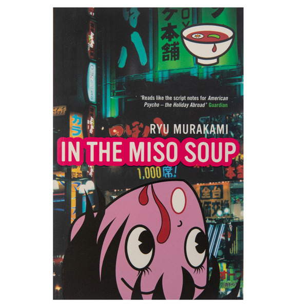 14200 in the miso soup by ryu murakami