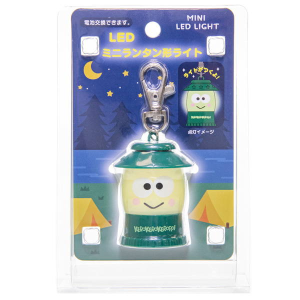 14406 sanrio kero kero keroppi mini led lantern light keychain