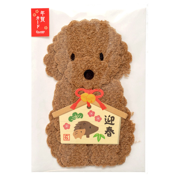 14500 sanrio greetings card textured dog shaped new years