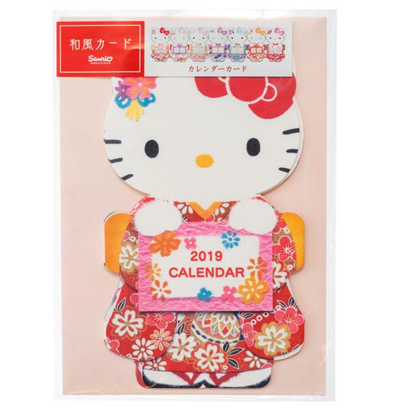 14511 sanrio greetings hello kitty 2019 calendar card