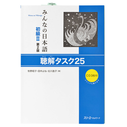 14469 minna no nihongo 2nd edition listening tasks workbook with cd
