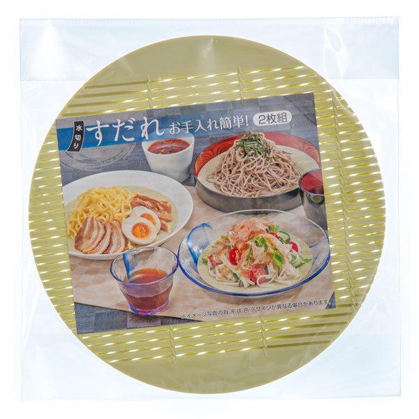 14885 2 plastic round sudar