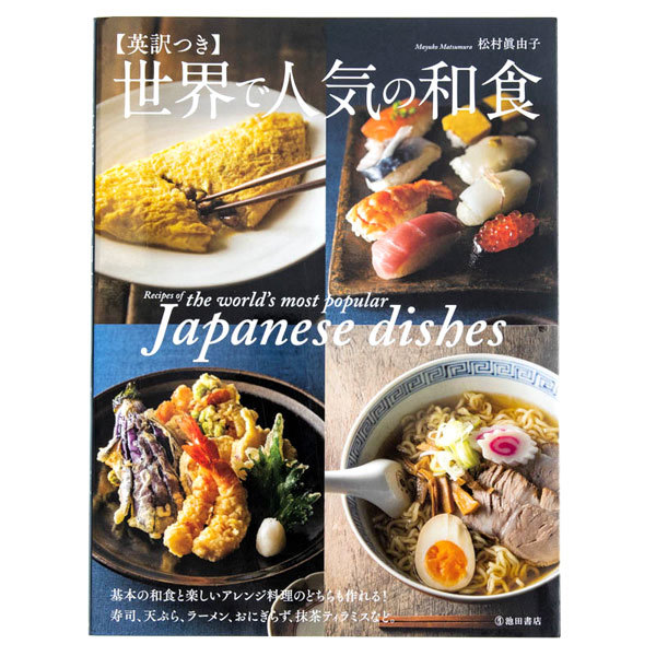 14943 recipes of the world's most popular japanese dishes cookbook