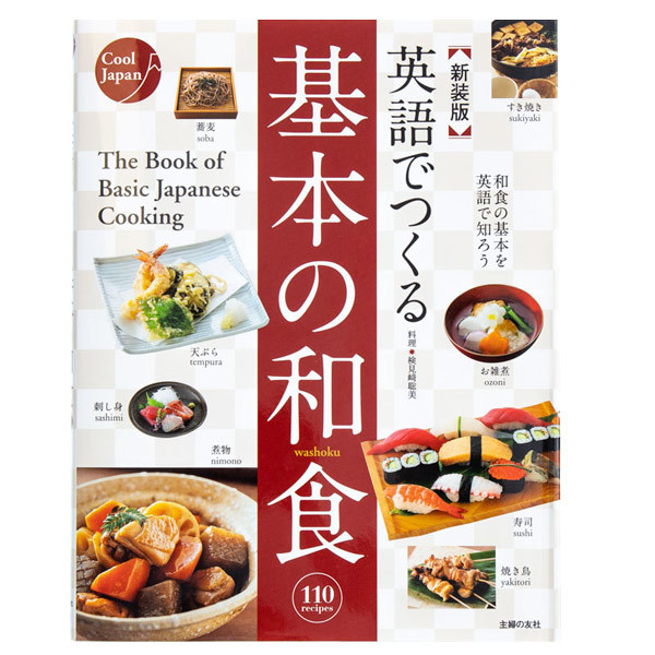 14941 cool japan the book of basic japanese cooking book