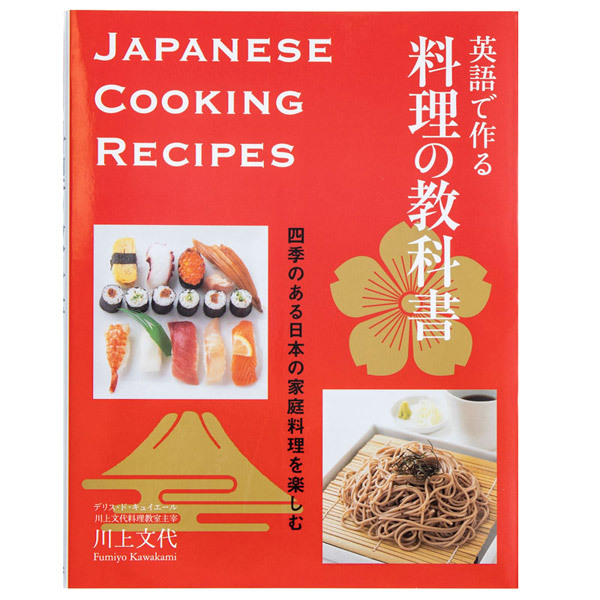 14944 japanese cooking recipes book