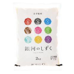 15101  kitoku iwate ginga no shizuku rice   2kg
