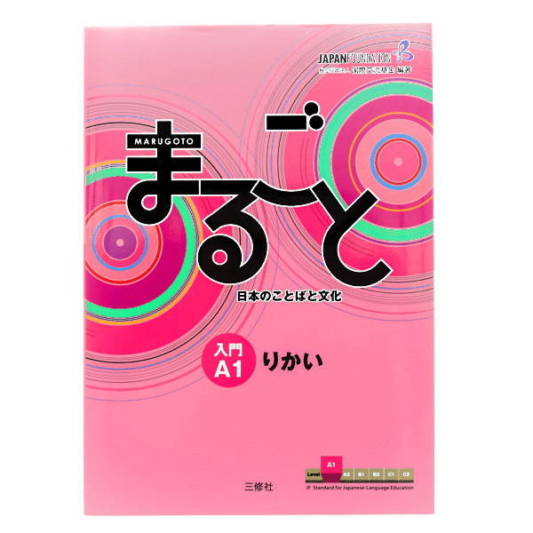 15121  sanshusha japan foundation marugoto japanese words and culture beginner a1 rikai textbook