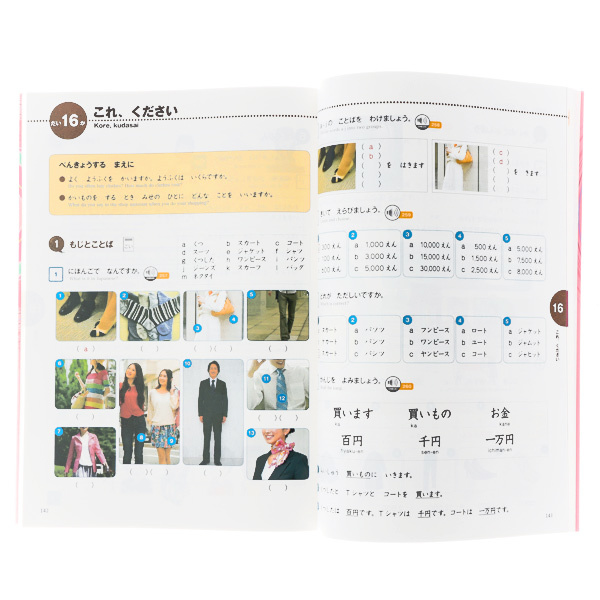 15121  sanshusha japan foundation marugoto japanese words and culture beginner a1 rikai textbook   example 2