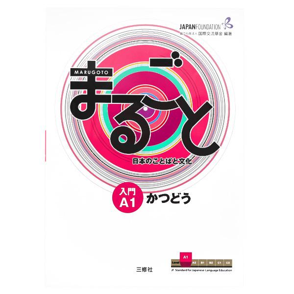 15120  sanshusha japan foundation marugoto japanese words and culture beginner a1 exercise workbook